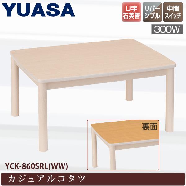 ユアサプライムス こたつ YCK-860SRL (WW) カジュアルコタツ 本体 80×60cm 長方形 リバーシブル天板 (代引不可) 【送料無料】