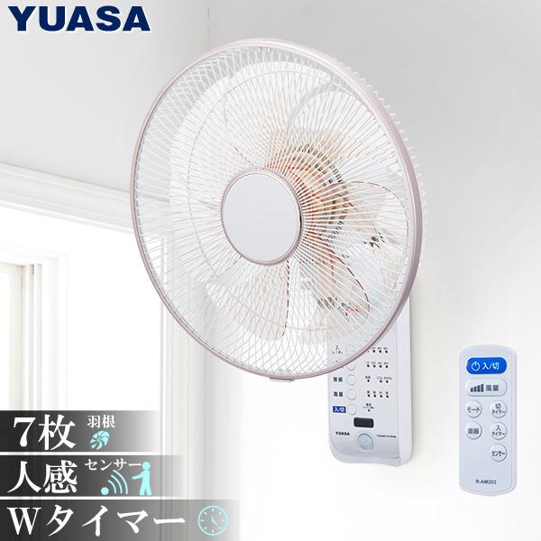ユアサプライムス 壁掛け扇風機 YTW-D361YFR(K) ブラック 扇風機 壁 壁掛け リモコン おしゃれ サーキュレーター【送料無料】