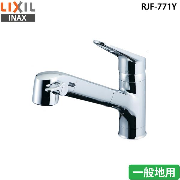 LIXIL リクシル 浄水器内蔵シングルレバー混合水栓 RJF-771Y 一般地用 取り付け工事不可【送料無料】