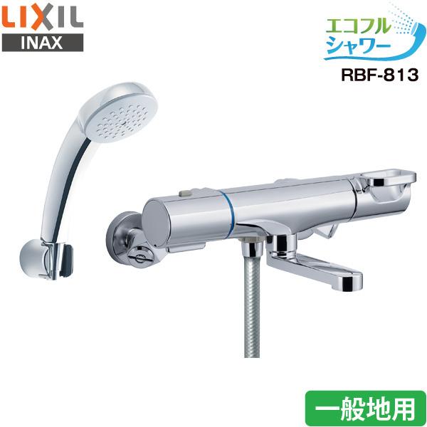 LIXIL リクシル 浴室用水栓 RBF-813 サーモスタット付 シャワーバス水栓 一般地用 取り付け工事不可【送料無料】