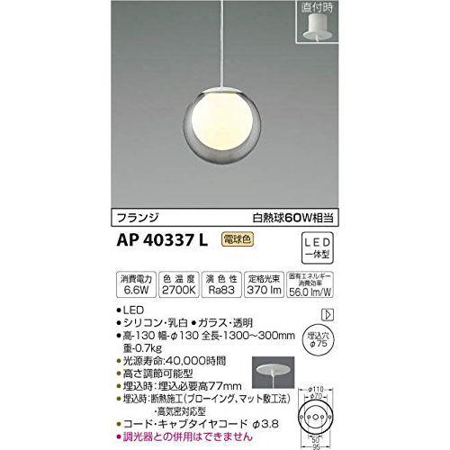コイズミ LEDペンダントライト SAP40337L 【設置工事不可】
