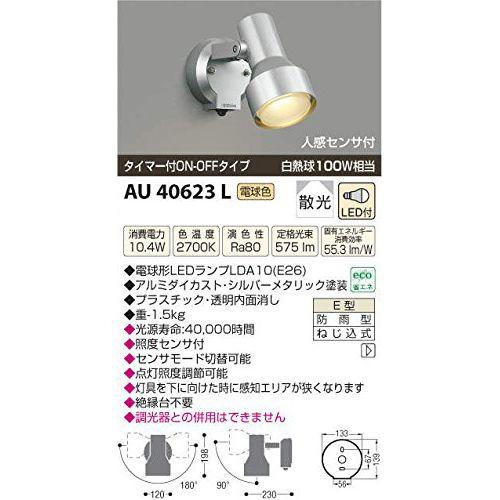コイズミ LED防雨型スポットライト AU40623L 【設置工事不可】