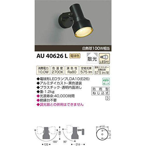 コイズミ LED防雨型スポットライト AU40626L 【設置工事不可】