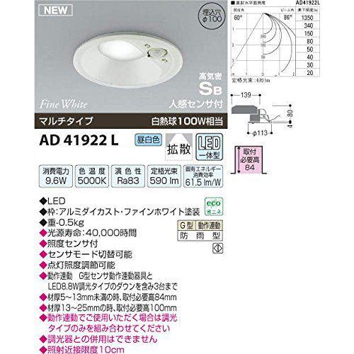 コイズミ LED防雨防湿ダウンライト AD41922L 【設置工事不可】