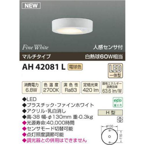 コイズミ LED小型シーリングライト SAH42081L 【設置工事不可】【送料無料】