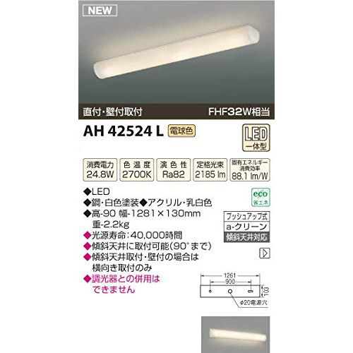 コイズミ LEDシーリングライト AH42524L 【設置工事不可】