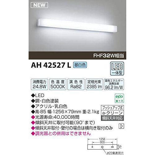 コイズミ LEDシーリングライト SAH42527L 【設置工事不可】