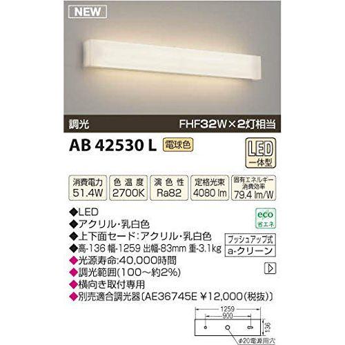 コイズミ LEDブラケットライト SAB42530L 【設置工事不可】
