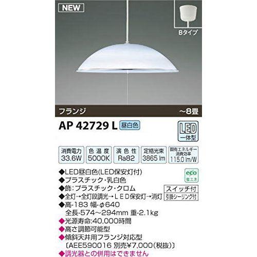 コイズミ LEDペンダントライト SAP42729L 【設置工事不可】