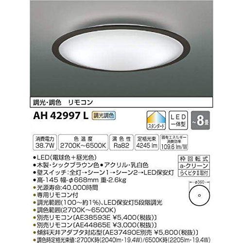 コイズミ LEDシーリングライト SAH42997L 【設置工事不可】