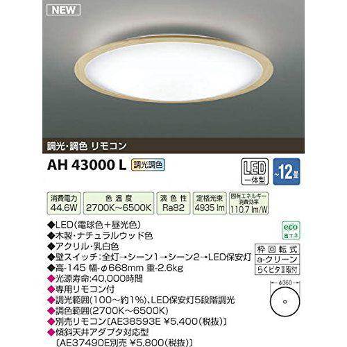 コイズミ LEDシーリングライト SAH43000L 【設置工事不可】
