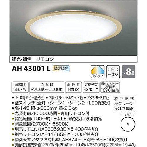 コイズミ LEDシーリングライト SAH43001L 【設置工事不可】
