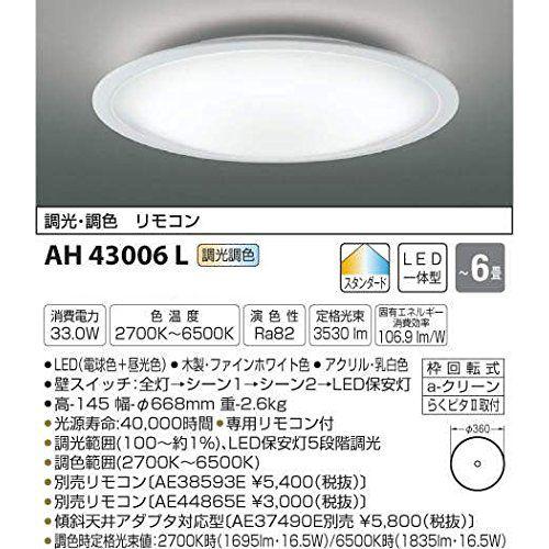 コイズミ LEDシーリングライト SAH43006L 【設置工事不可】
