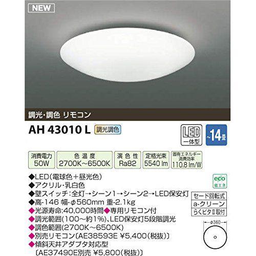 コイズミ LEDシーリングライト SAH43010L 【設置工事不可】