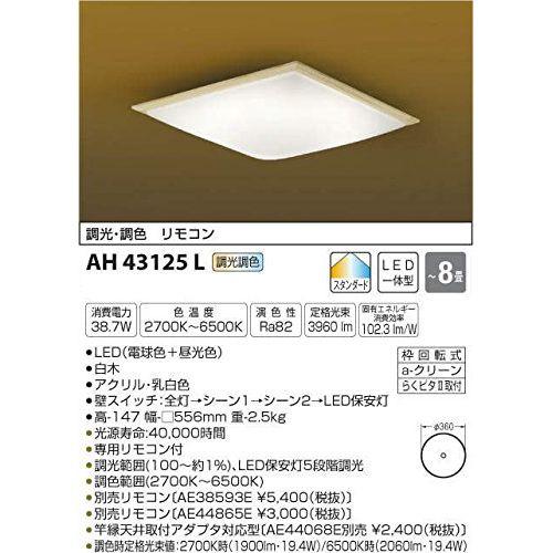 コイズミ LEDシーリングライト SAH43125L 【設置工事不可】