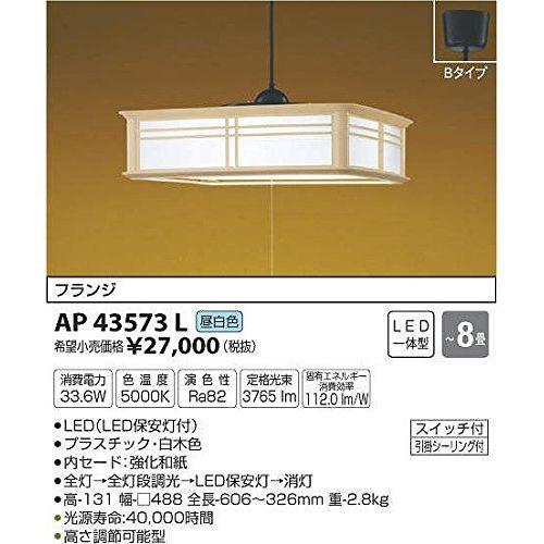 コイズミ LEDペンダントライト SAP43573L 【設置工事不可】