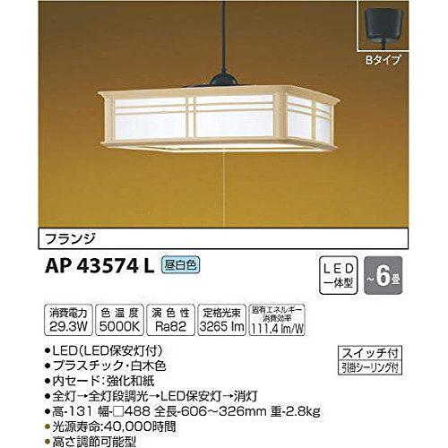 コイズミ LEDペンダントライト SAP43574L 【設置工事不可】