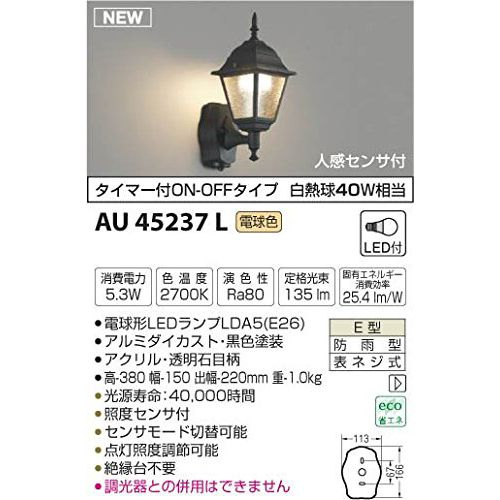 コイズミ LED防雨ブラケット AU45237L 【設置工事不可】