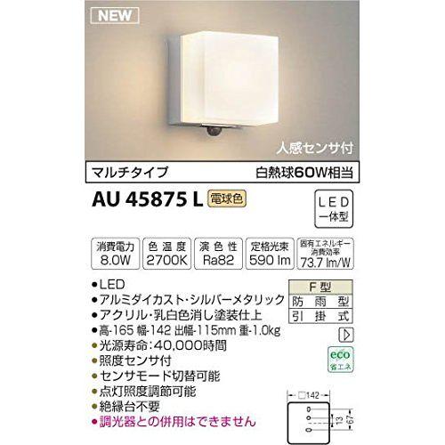 コイズミ LED防雨ブラケット AU45875L 【設置工事不可】