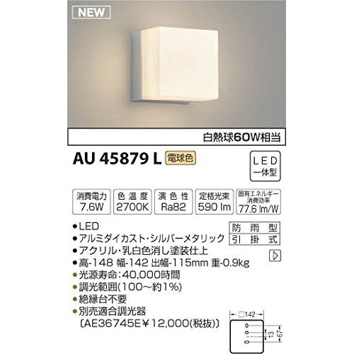 コイズミ LED防雨ブラケット SAU45879L 【設置工事不可】【ポイント10倍】【smtb-f】