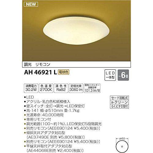 コイズミ LEDシーリングライト SAH46921L 【設置工事不可】