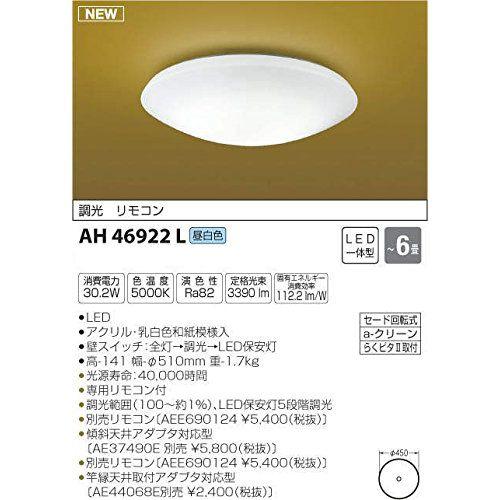 コイズミ LEDシーリングライト SAH46922L 【設置工事不可】