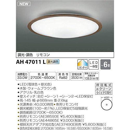 コイズミ LEDシーリングライト SAH47011L 【設置工事不可】