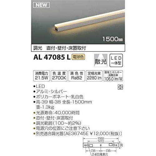 コイズミ LED間接照明器具 AL47085L 【設置工事不可】