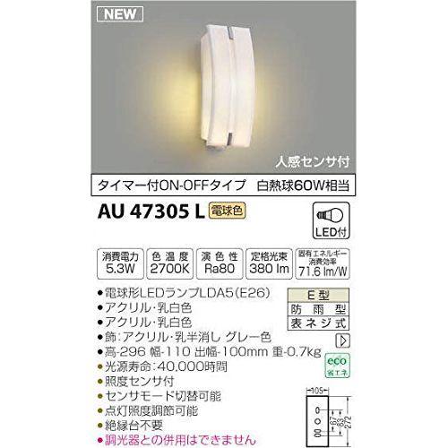 コイズミ LED防雨ブラケット AU47305L 【設置工事不可】