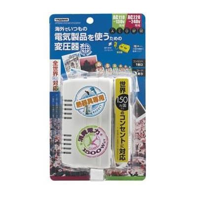 YAZAWA(ヤザワコーポレーション) HTDM130240V1500W YAZAWA(ヤザワコーポレーション) 海外用旅行用マルチプラグ変圧器130V240V1500W HTDM130240V1500W