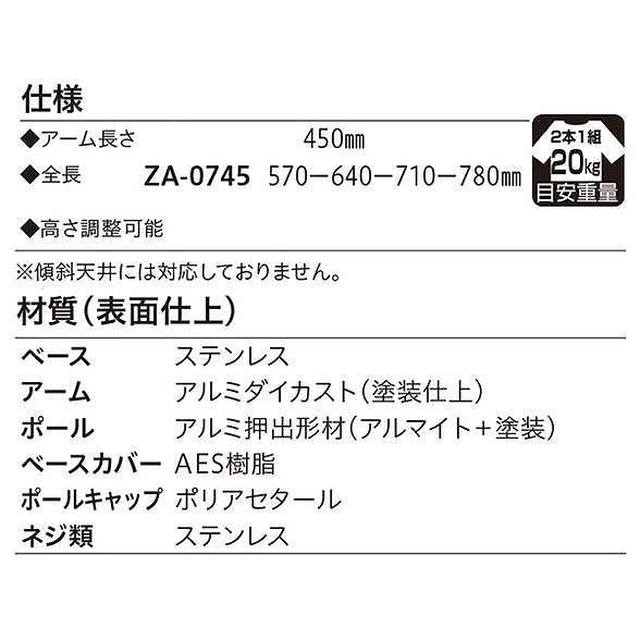 川口技研ホスクリーンZA-0745-PWパールホワイト[1組(2本)入]【0004-00479】【送料無料】