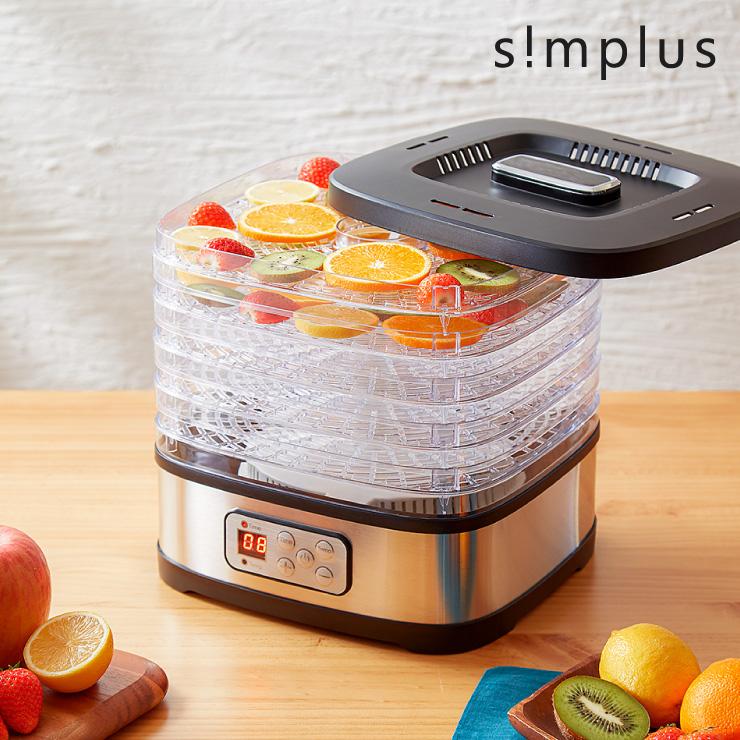 送料無料 simplus シンプラス フードドライヤー SP-FD01 ドライフルーツ 無添加 おやつ 新発売 食品乾燥機 ペット 干し セール商品 ビーフジャーキー 期間限定特価 ディハイドレーター ドライフード ペットフード