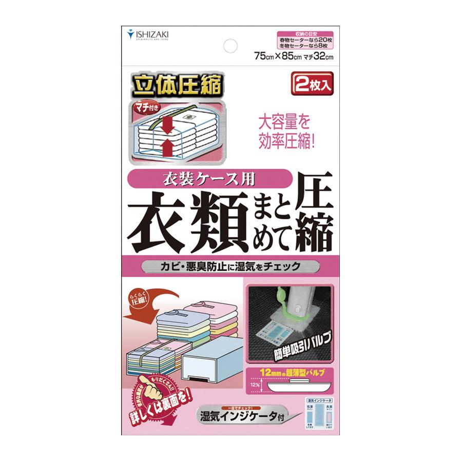 送料無料 日本製 衣類まとめて圧縮袋 衣装ケース用 2枚入 品質保証書付 バルブ式 圧縮 湿気インジケータ付き マチ付衣類圧縮袋 購買 ケース収納 圧縮パック 衣類収納 優先配送
