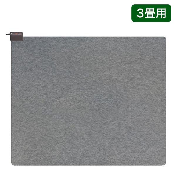 電磁波カット 電気ホットカーペット 3畳用本体 ZCB-30KR(代引不可)【送料無料】