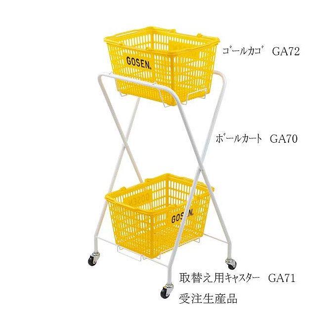 GOSEN(ゴーセン) ボールカート GA70【送料無料】