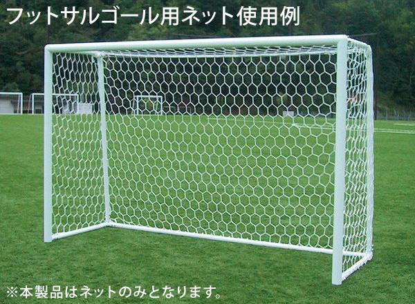 モルテン(Molten) フットサルゴール用ネット ZFSN10【送料無料】