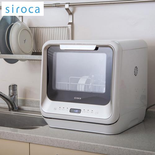 除菌率99.9% siroca シロカ 食器洗い乾燥機 SS-M151 食洗器 工事不要 予約タイマー付き 食器洗い乾燥機 コンパクト 3人用 食器乾燥機【送料無料】