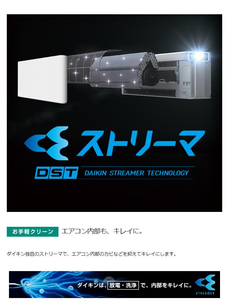 ダイキン ルームエアコン おもに23畳 S71WTSXP-F ファブリックホワイト 2019年 SXシリーズ risora 【設置工事不可】(代引不可)