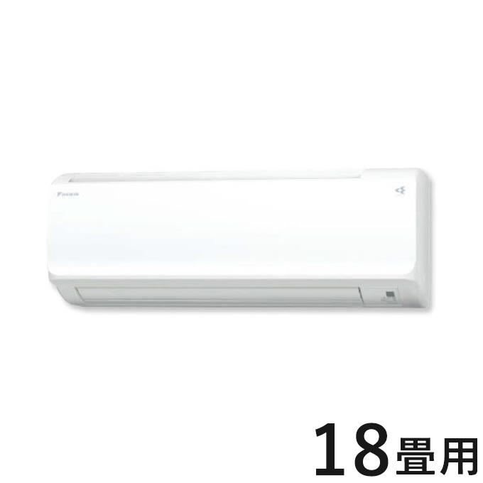 ダイキン ルームエアコン S56XTHXP-W ホワイト 18畳程度 HXシリーズ スゴ暖 寒冷地向け 設置工事不可(代引不可)【送料無料】