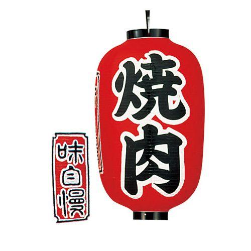 カドキ ビニール提灯 印刷15号長型 焼肉 B322 YTY05011【送料無料】