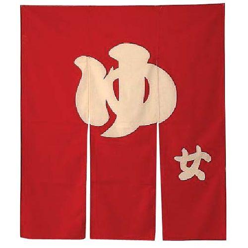 サンメルヘン 巾広のれん ゆ 301-27 赤(女) YHV1102【送料無料】