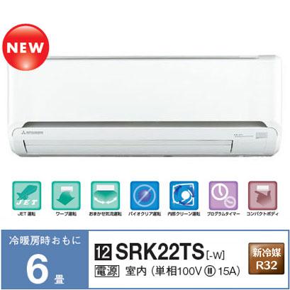 【売れ筋】 三菱重工 ビーバーエアコン 主に6畳用 SRK22TS-W 家庭用ルームエアコン【送料無料】, REX ONE レックスワン 25f61e6a