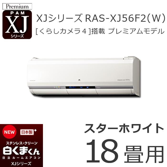 当店の記念日 日立 ルームエアコン XJシリーズ RAS-XJ56F2(W) 日立 おもに18畳用() スターホワイト XJシリーズ おもに18畳用(), 川井村:7aacfa91 --- greencard.progsite.com