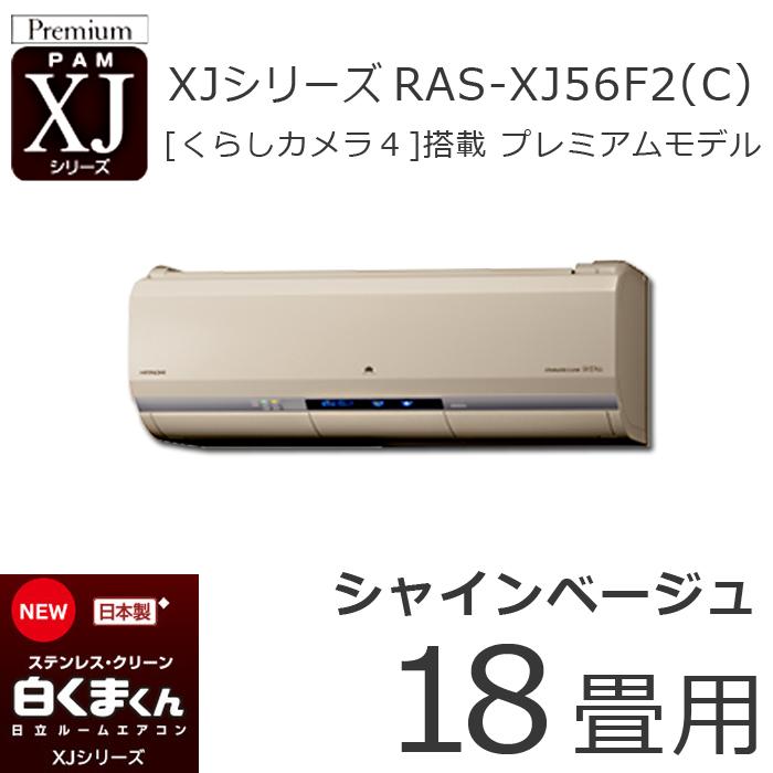 日本に 日立 RAS-XJ56F2(C) ルームエアコン XJシリーズ シャインベージュ RAS-XJ56F2(C) ルームエアコン シャインベージュ おもに18畳用(), 超音波と魚探のus-dolphin:7ef5c0f2 --- greencard.progsite.com