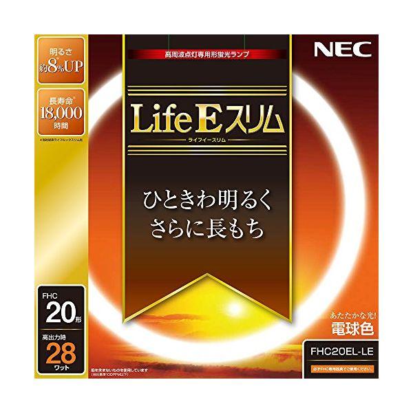 NEC ランキングTOP5 登場大人気アイテム ライフEスリム電球色単品 FHC20EL-LE