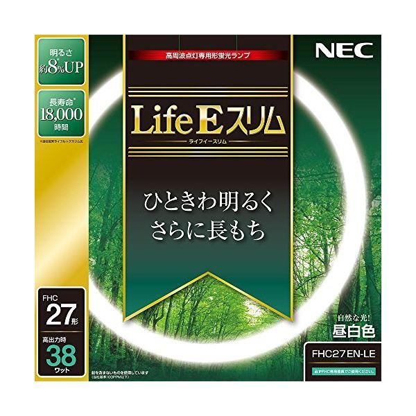 NEC 買い物 ライフEスリム昼白色単品 驚きの値段で FHC27EN-LE