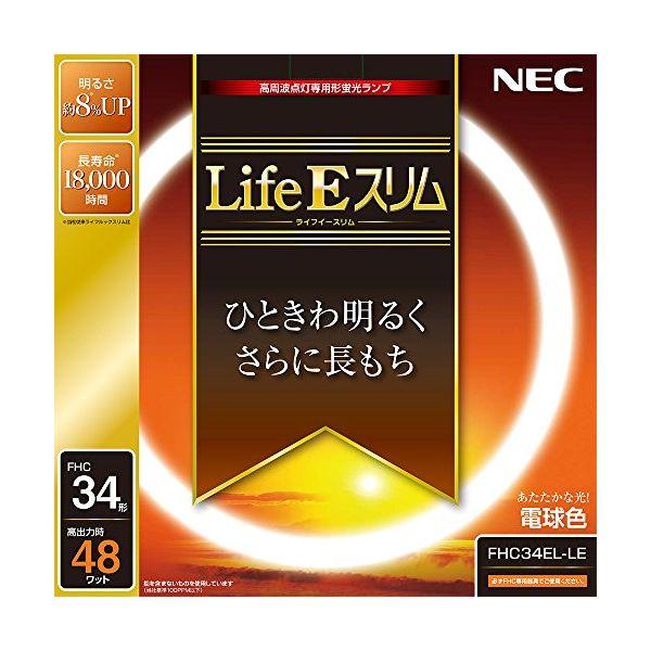 人気上昇中 NEC ライフEスリム電球色単品 FHC34EL-LE オリジナル