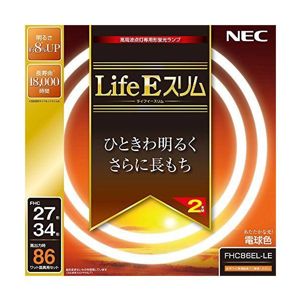 WEB限定 NEC ライフEスリム電球色パック FHC86EL-LE 当店限定販売