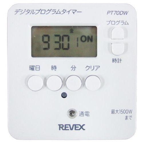 リーベックス 簡単デジタルタイマー PT70DW リーベックス 簡単デジタルタイマー PT70DW