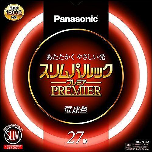 パナソニックスリムパルックプレミア OUTLET SALE 27形 電球色 FHC27EL2 即納送料無料